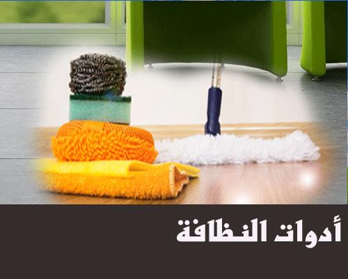 معدات نظافة